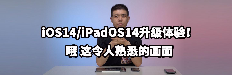 iOS14/iPadOS14升級體驗!哦 這令人熟悉的畫面