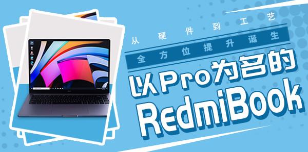 从硬件到工艺 全方位提升诞生以Pro为名的RedmiBook