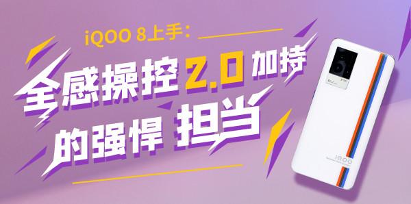 iQOO 8上手:全感操控2.0加持的强悍担当