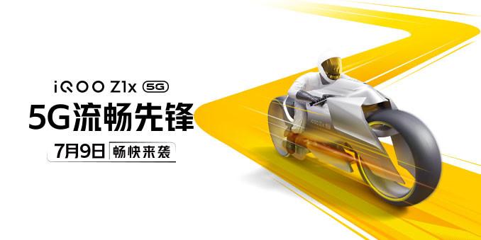iQOO Z1x新品發布會